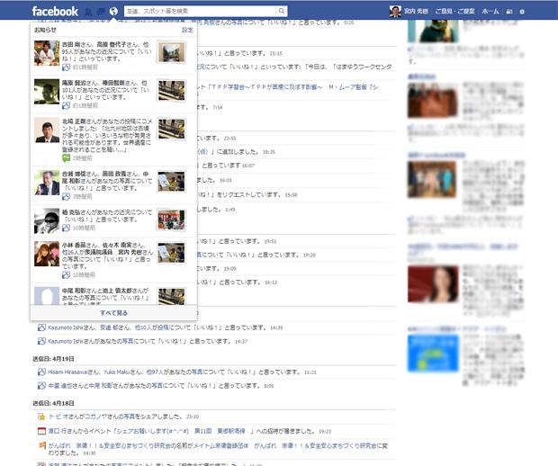 facebookでいいね!やコメント報告が並ぶ画面