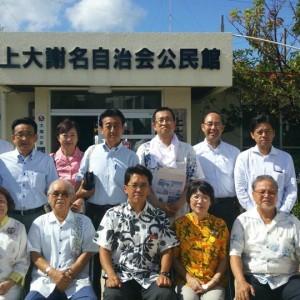 沖縄にて基地問題を勉強